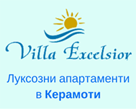 """Вила """"Екселсиор"""" в Керамоти"""